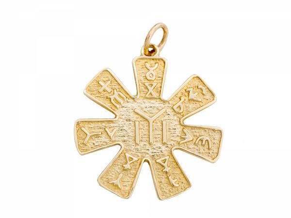 Медальон - Розета от Плиска – злато 14 карата – около 12 грама, релефни символи – размер: 36 мм